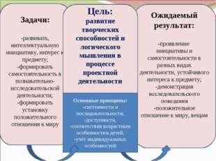 Задачи: -развивать, интеллектуальную инициативу, интерес к предмету; -формиро