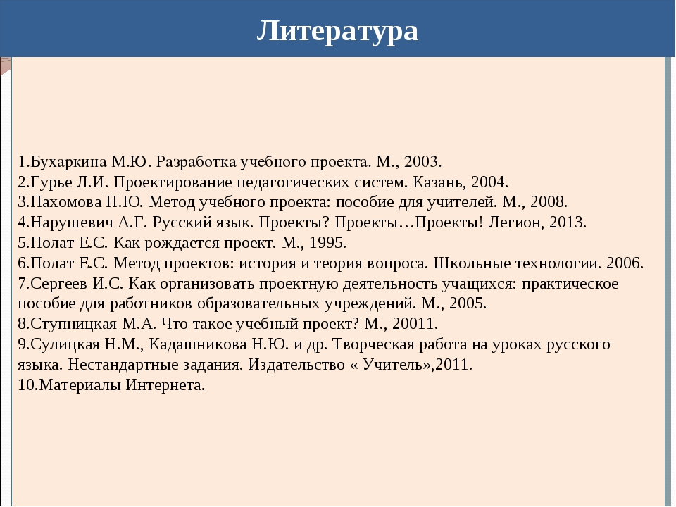 Бухаркина М.Ю. Разработка учебного проекта. М., 2003. Гурье Л.И. Проектирова...