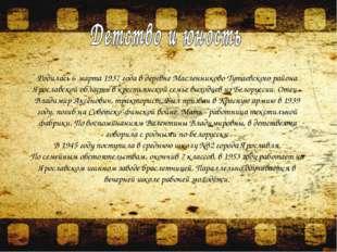 Родилась 6 марта 1937 года в деревне Масленниково Тутаевского района Ярославс
