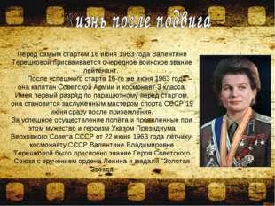 Перед самым стартом 16 июня 1963 года Валентине Терешковой присваивается очер