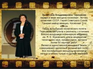Валентина Владимировна Терешкова первая в мире женщина-космонавт. Летчик-косм