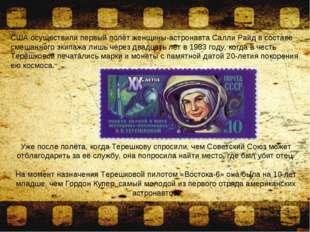 США осуществили первый полёт женщины-астронавта Салли Райд в составе смешанно