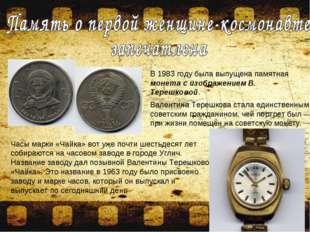 В 1983 году была выпущена памятная монета с изображением В. Терешковой. Вален