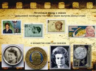 Почтовые марки и значки Терешковой посвящены почтовые марки выпуска разных ст