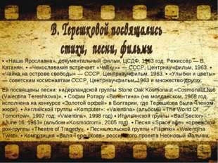 • «Наша Ярославна», документальный фильм, ЦСДФ, 1963 год. Режиссёр — В. Катан