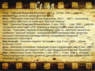 Отец - Терешков Владимир Аксенович, 1912 г. - 25 янв. 1940 г., работал тракто