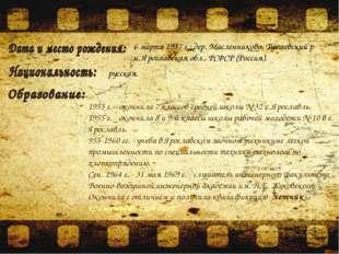 6 марта 1937 г.; дер. Масленниково, Тутаевский р-н, Ярославская обл., РСФСР (