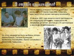 После первых успешных полётов советских космонавтов у Сергея Королёва появила