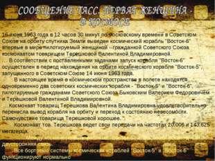 16 июня 1963 года в 12 часов 30 минут по московскому времени в Советском Союз
