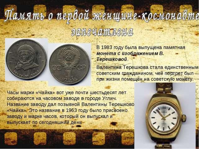 В 1983 году была выпущена памятная монета с изображением В. Терешковой. Вален...