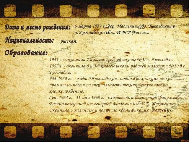 6 марта 1937 г.; дер. Масленниково, Тутаевский р-н, Ярославская обл., РСФСР (...