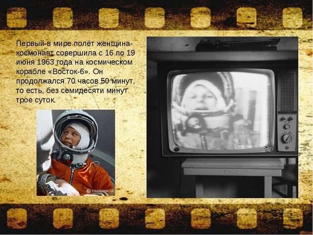 Первый в мире полёт женщина-космонавт совершила с 16 по 19 июня 1963 года на...