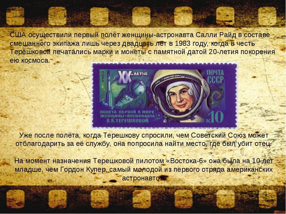 США осуществили первый полёт женщины-астронавта Салли Райд в составе смешанно...
