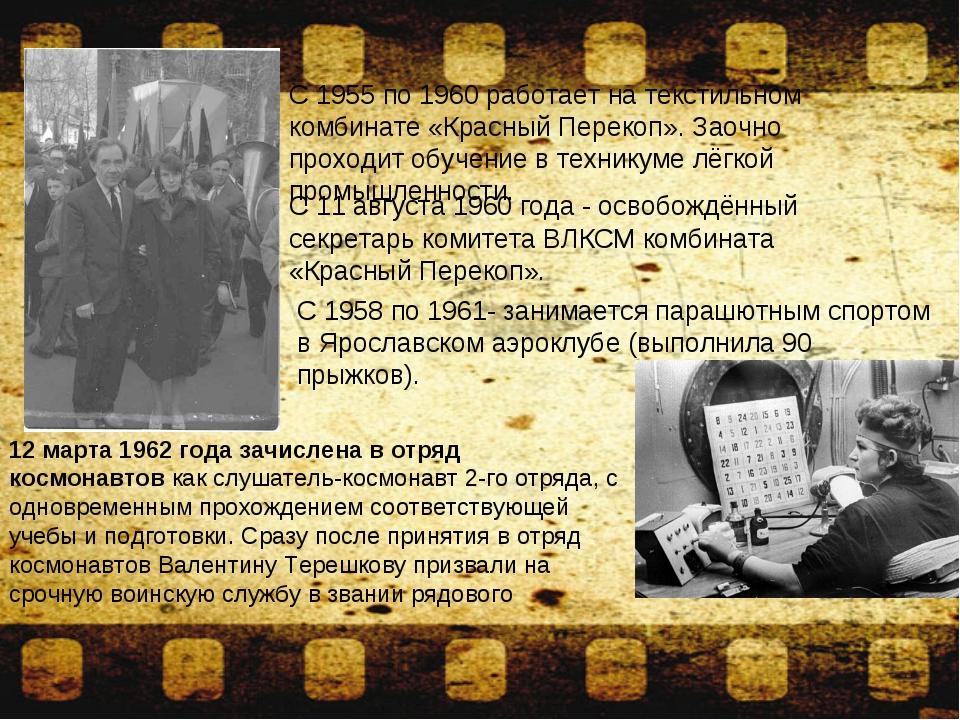 С 1955 по 1960 работает на текстильном комбинате «Красный Перекоп». Заочно пр...