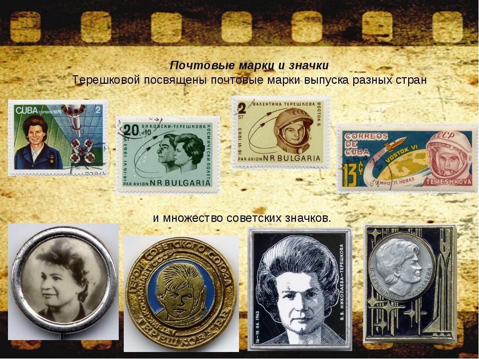 Почтовые марки и значки Терешковой посвящены почтовые марки выпуска разных ст...