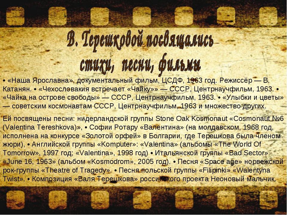 • «Наша Ярославна», документальный фильм, ЦСДФ, 1963 год. Режиссёр — В. Катан...