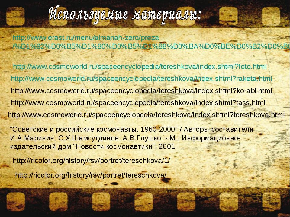 http://www.erast.ru/menu/almanah-zero/proza/%D1%82%D0%B5%D1%80%D0%B5%D1%88%D0...