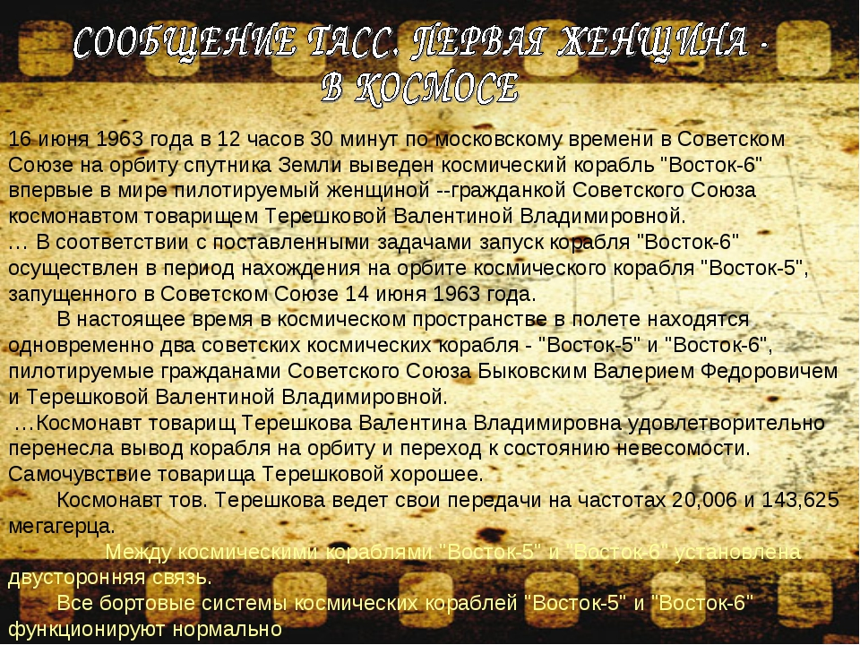 16 июня 1963 года в 12 часов 30 минут по московскому времени в Советском Союз...