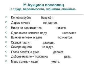 IY Аукцион пословиц о труде, бережливости, экономии, смекалки. Копейка рубль