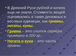 В Древней Руси рублей и копеек еще не знали. Стоимость вещей оценивались в та