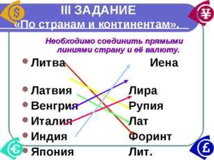 III ЗАДАНИЕ «По странам и континентам». Необходимо соединить прямыми линиями