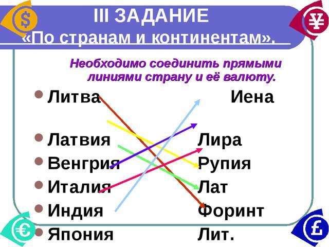 III ЗАДАНИЕ «По странам и континентам». Необходимо соединить прямыми линиями...