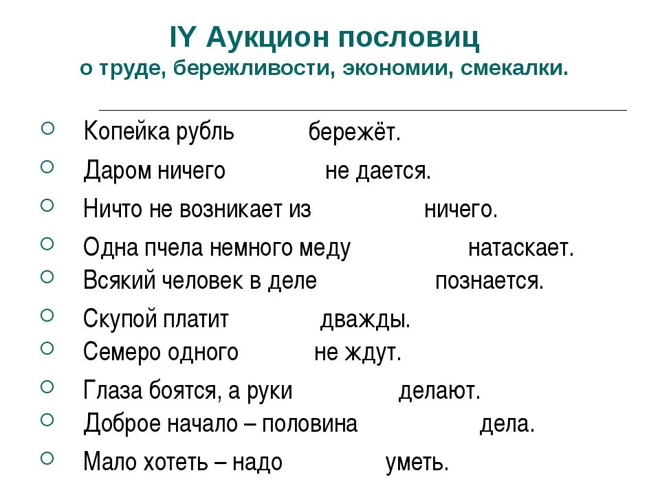 IY Аукцион пословиц о труде, бережливости, экономии, смекалки. Копейка рубль...