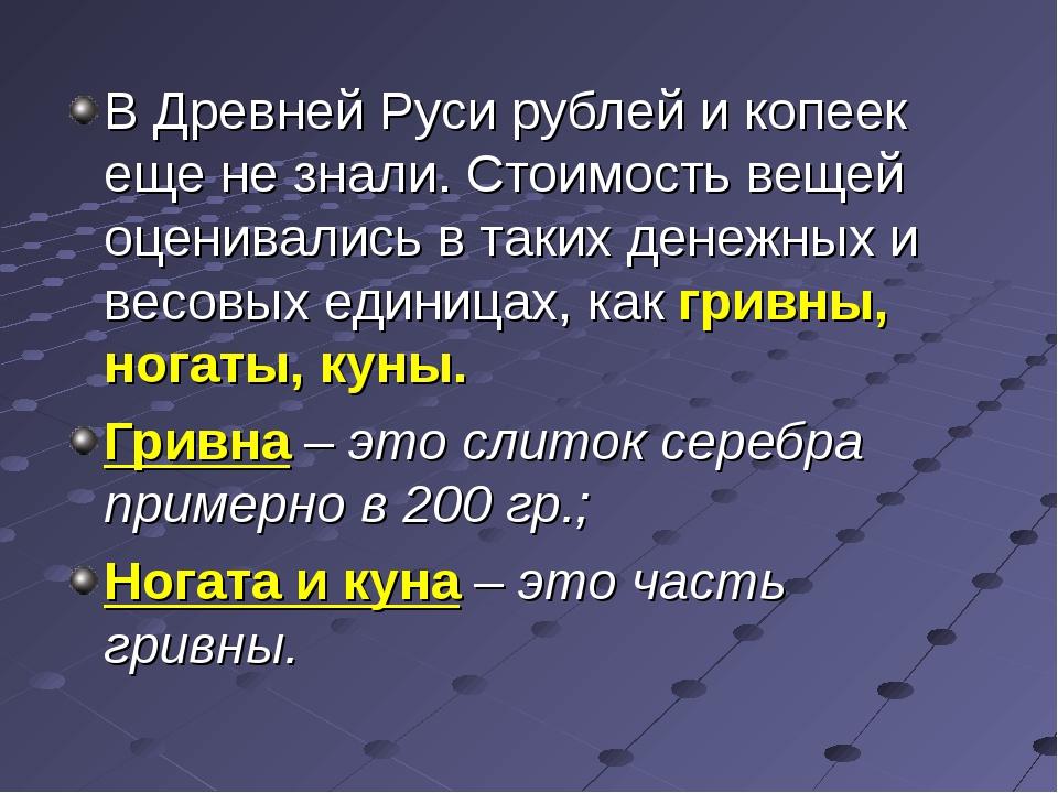 В Древней Руси рублей и копеек еще не знали. Стоимость вещей оценивались в та...