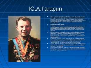 Ю.А.Гагарин Юрий Гагарин родился 9 марта 1934 года в селе Клушино Гжатского р