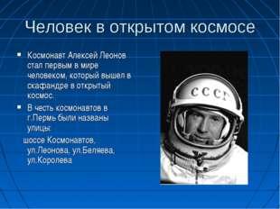Человек в открытом космосе Космонавт Алексей Леонов стал первым в мире челове