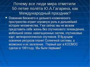 Почему все люди мира отметили 50-летие полёта Ю.А.Гагарина, как Международный