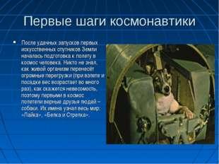 Первые шаги космонавтики После удачных запусков первых искусственных спутнико
