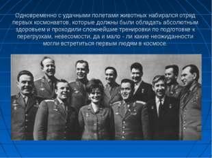 Одновременно с удачными полетами животных набирался отряд первых космонавтов,