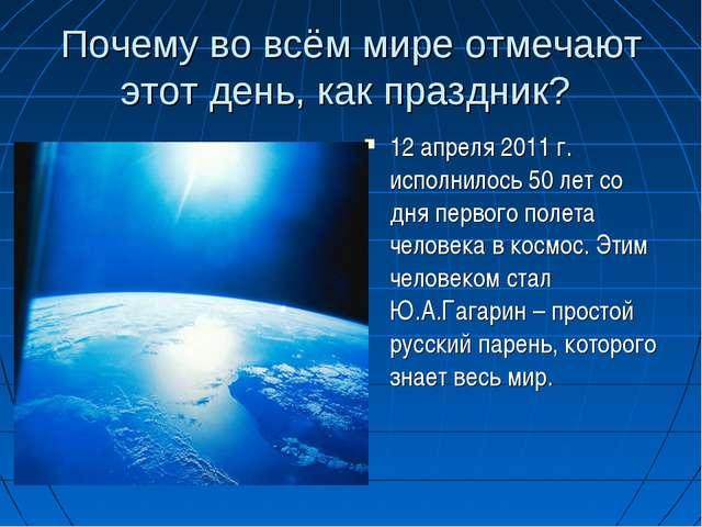 Почему во всём мире отмечают этот день, как праздник? 12 апреля 2011 г. испол...
