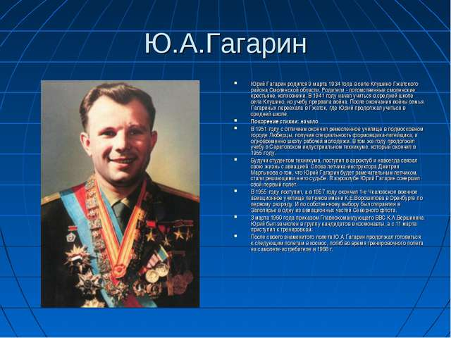 Ю.А.Гагарин Юрий Гагарин родился 9 марта 1934 года в селе Клушино Гжатского р...