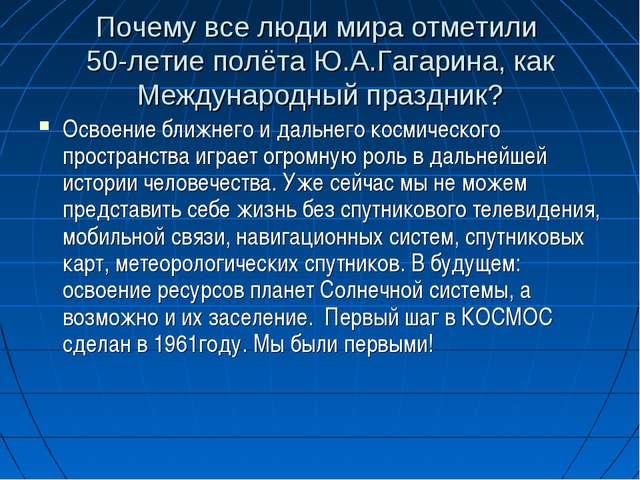 Почему все люди мира отметили 50-летие полёта Ю.А.Гагарина, как Международный...