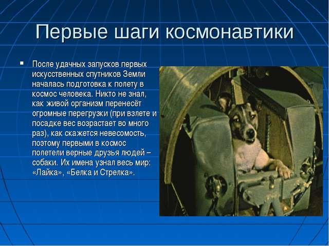 Первые шаги космонавтики После удачных запусков первых искусственных спутнико...