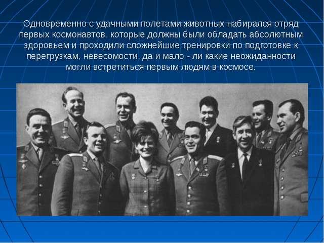 Одновременно с удачными полетами животных набирался отряд первых космонавтов,...