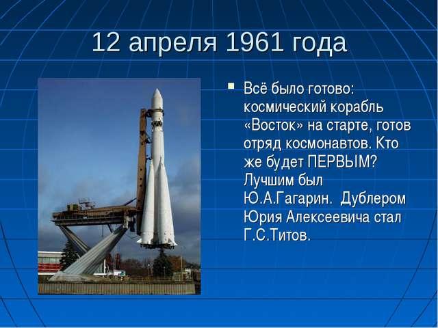 12 апреля 1961 года Всё было готово: космический корабль «Восток» на старте,...