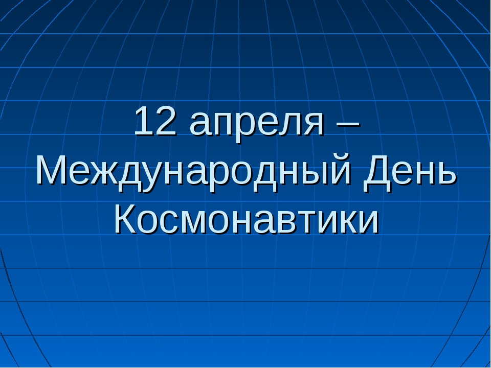 12 апреля – Международный День Космонавтики