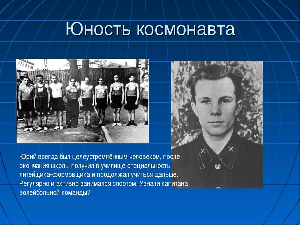 Юность космонавта Юрий всегда был целеустремлённым человеком, после окончания...