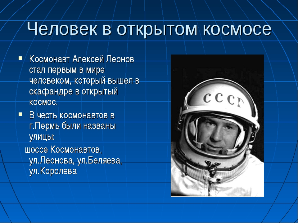 Человек в открытом космосе Космонавт Алексей Леонов стал первым в мире челове...
