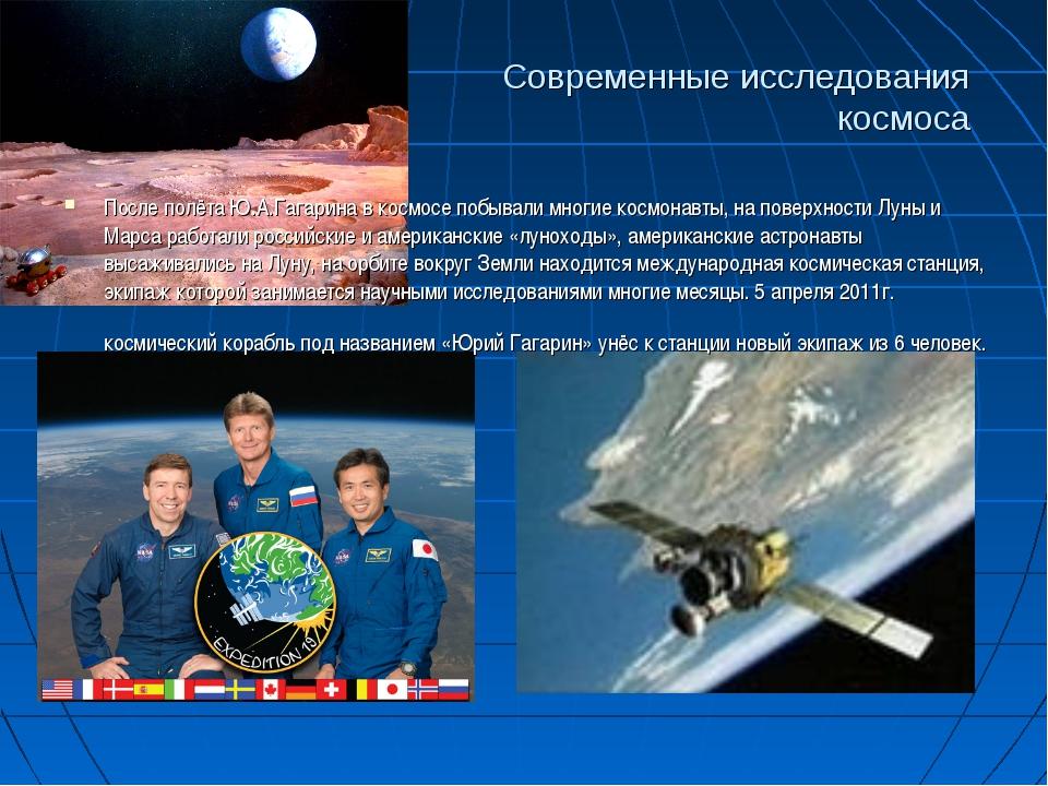 Современные исследования космоса После полёта Ю.А.Гагарина в космосе побывал...