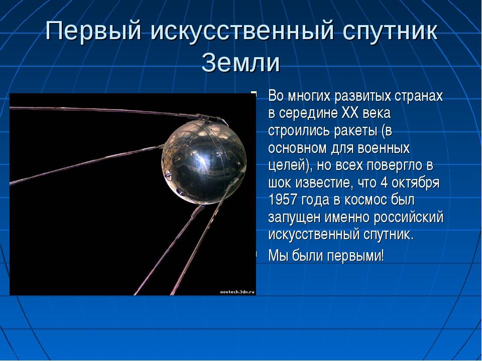 Первый искусственный спутник Земли Во многих развитых странах в середине XX в...