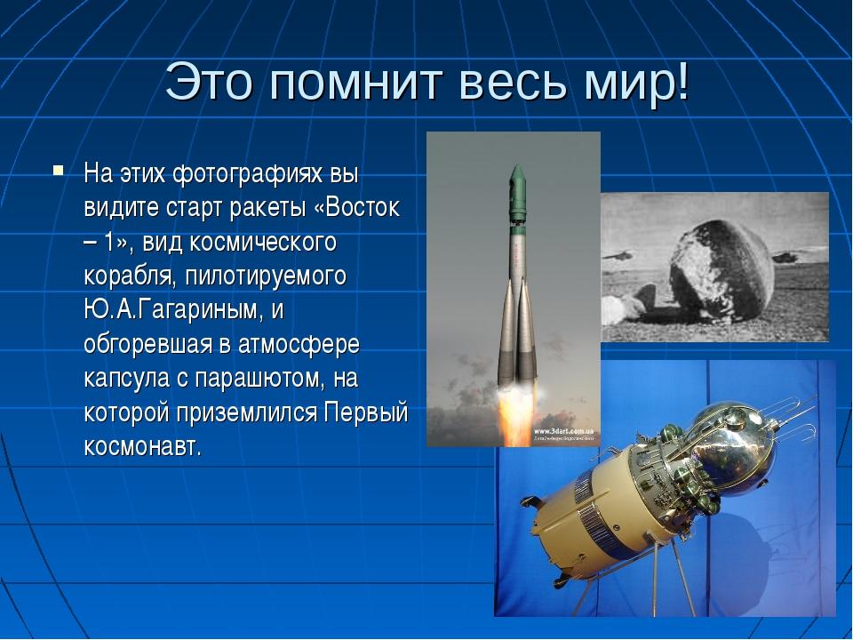 Это помнит весь мир! На этих фотографиях вы видите старт ракеты «Восток – 1»,...