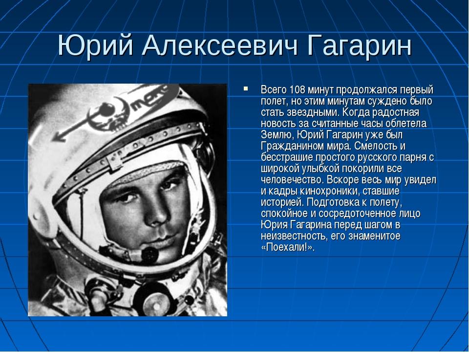 Юрий Алексеевич Гагарин Всего 108 минут продолжался первый полет, но этим мин...
