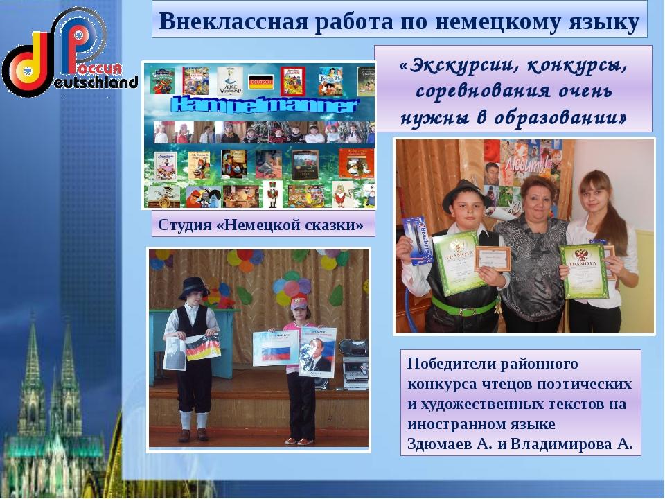 «Экскурсии, конкурсы, соревнования очень нужны в образовании» Внеклассная ра...