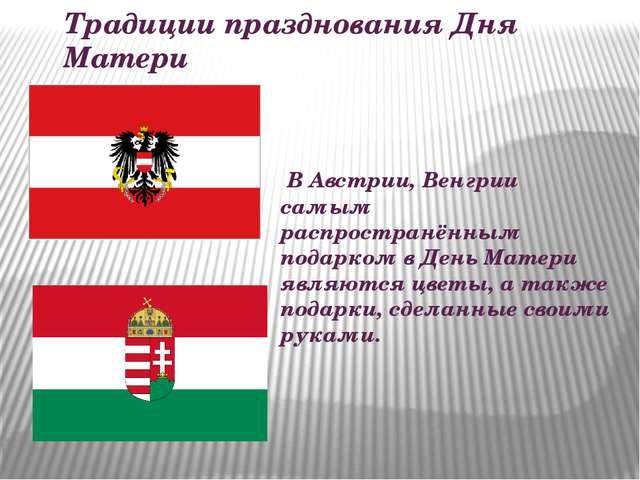 Традиции празднования Дня Матери В Австрии, Венгрии самым распространённым по...