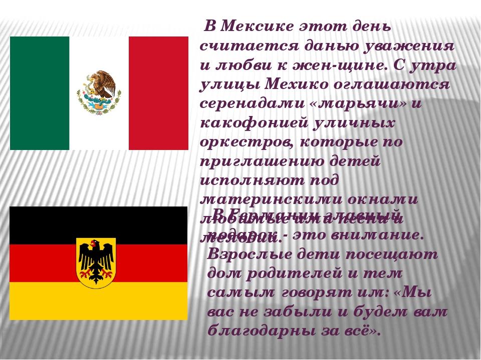 В Мексике этот день считается данью уважения и любви к жен-щине. С утра улиц...