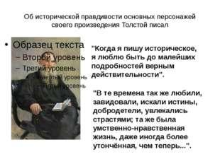 Об исторической правдивости основных персонажей своего произведения Толстой п